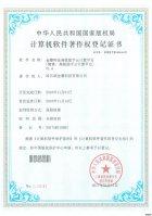 取得了公司喜获高校助手云计算平台著作权证书