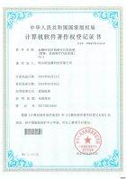 公司喜获供热银行代收系统著作权证书