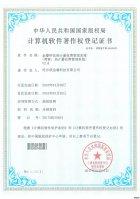 公司喜获热计量收费系统著作权证书